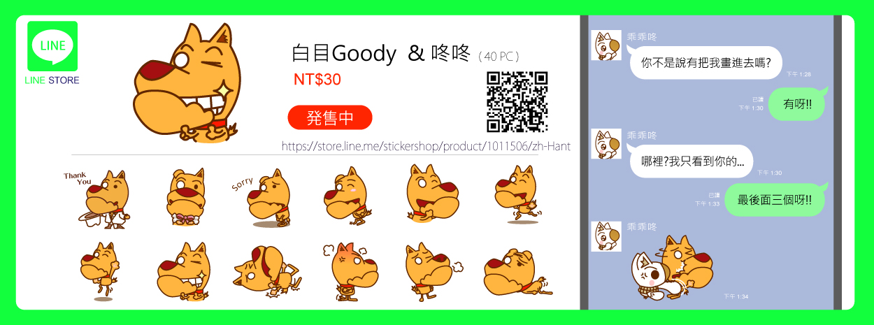 goody_line_sticker