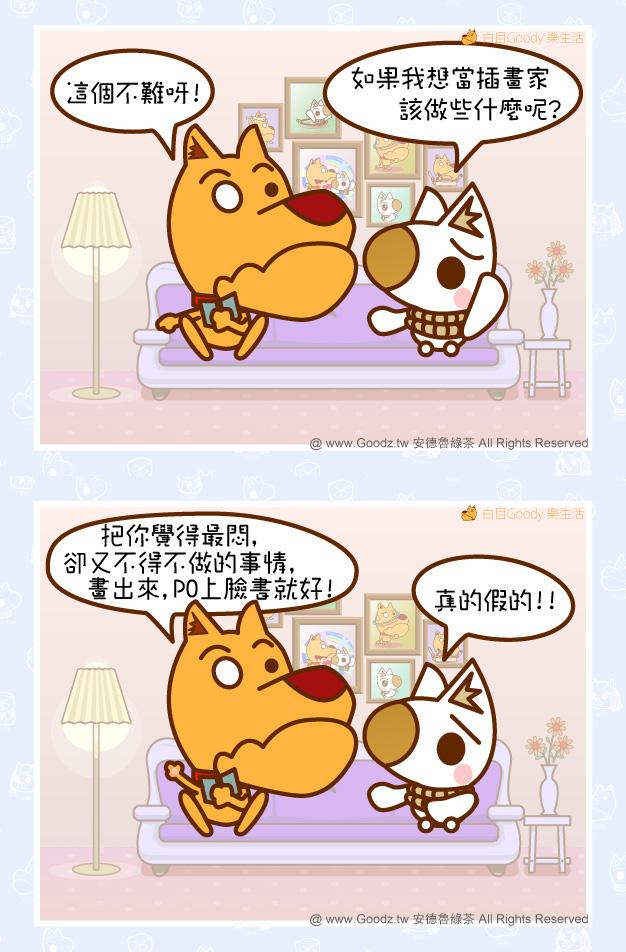 626x952_插畫家志願