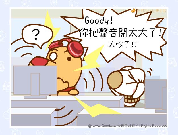 【Goody 樂生活】- 怎麼沒聲音?!