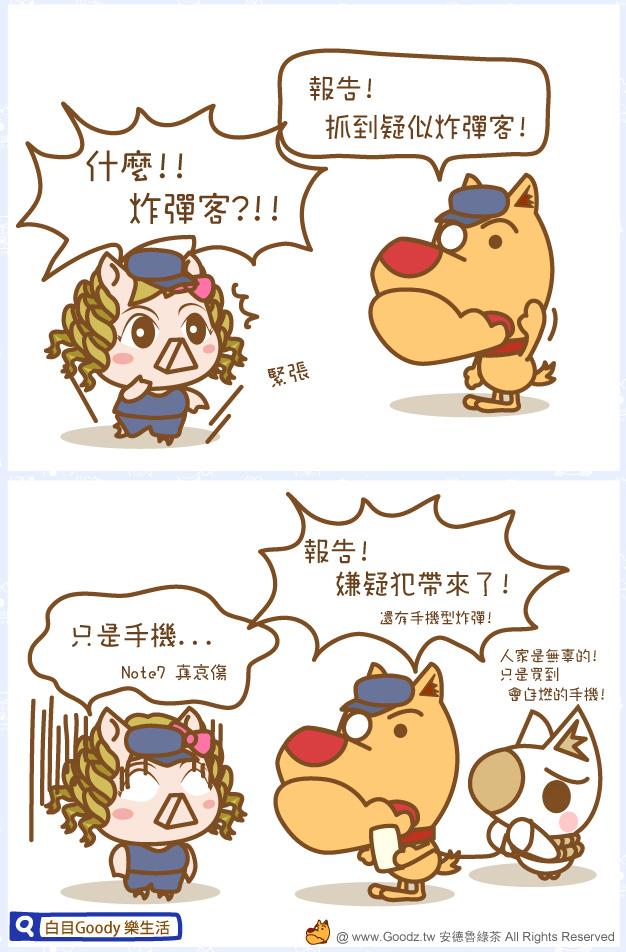 【Goody 樂生活】有炸彈客!!
