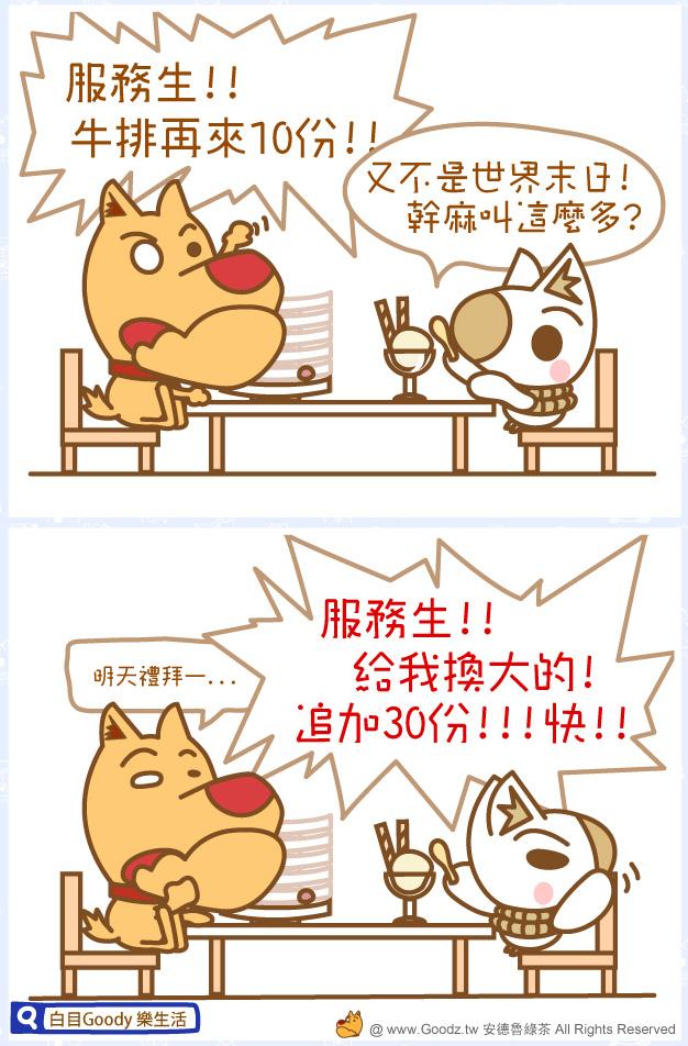 【Goody 樂生活】周日晚餐