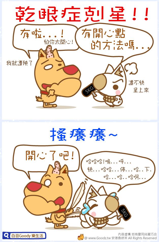 【Goody 樂生活】乾眼症治療3