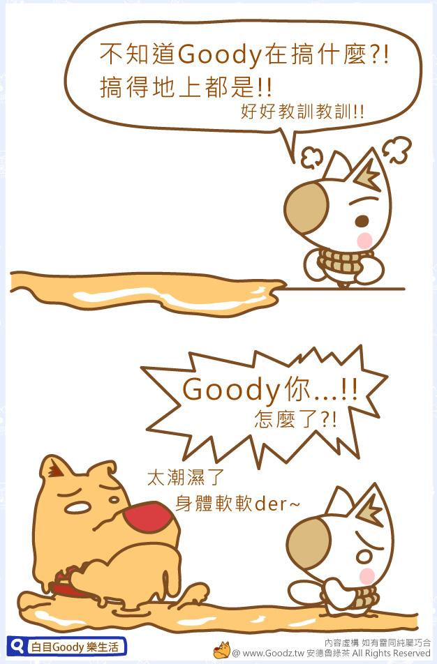 【Goody 樂生活】太潮溼惹
