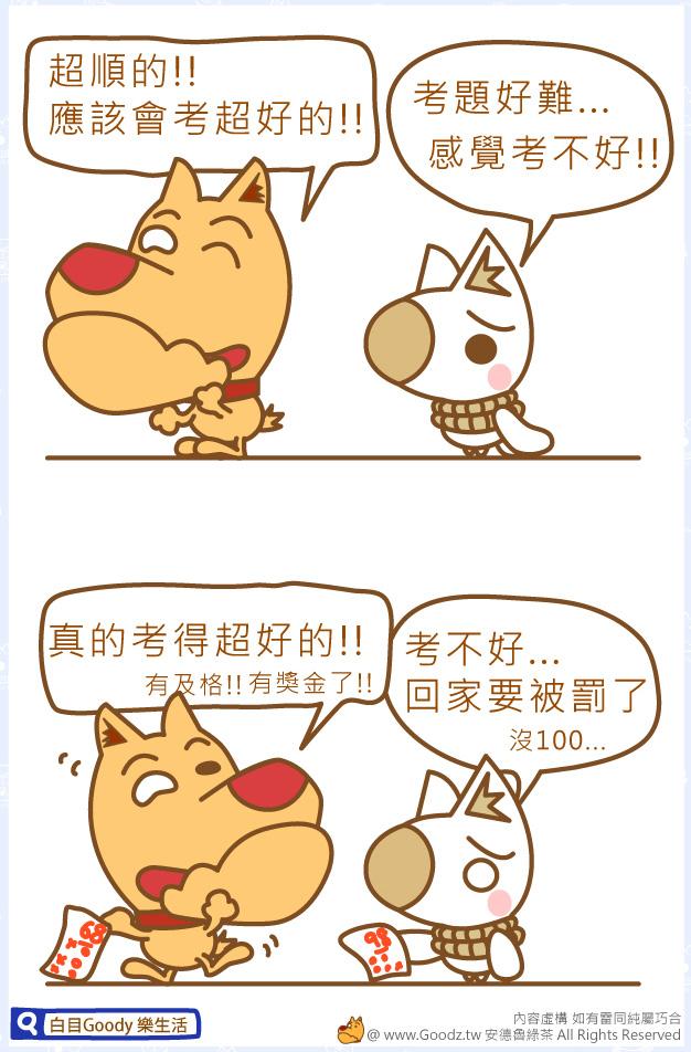 【Goody 樂生活】考試超簡單!