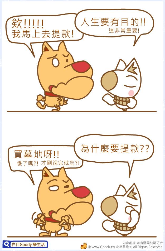 【Goody 樂生活】人生要有目的!!