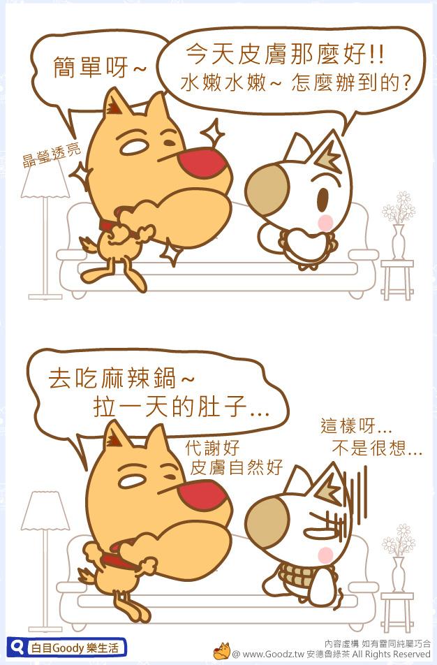【Goody 樂生活】皮膚變好的妙方?!