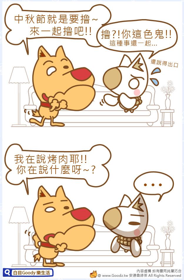 【Goody 樂生活】中秋節就是要一起撸...??!!