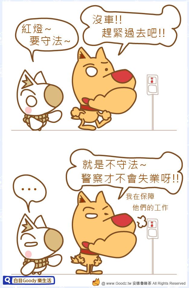 【Goody 樂生活】幫警察保障工作