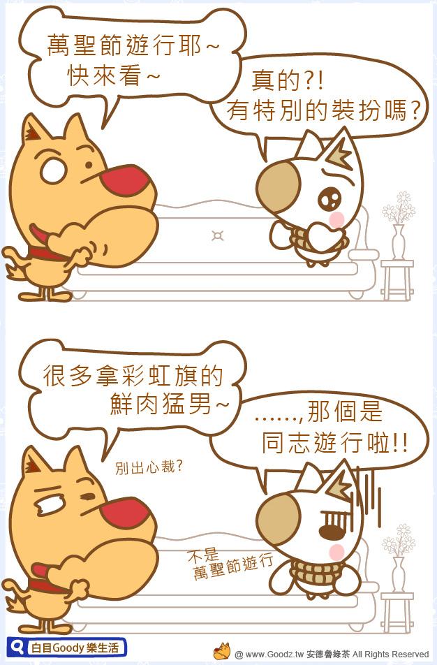 【Goody 樂生活】萬聖節,扮裝遊行~